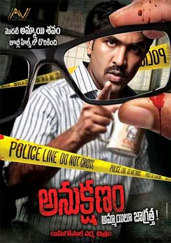 Watch Anukshanam (2014) DVDScr Telugu Full Movie Watch Online Free Download