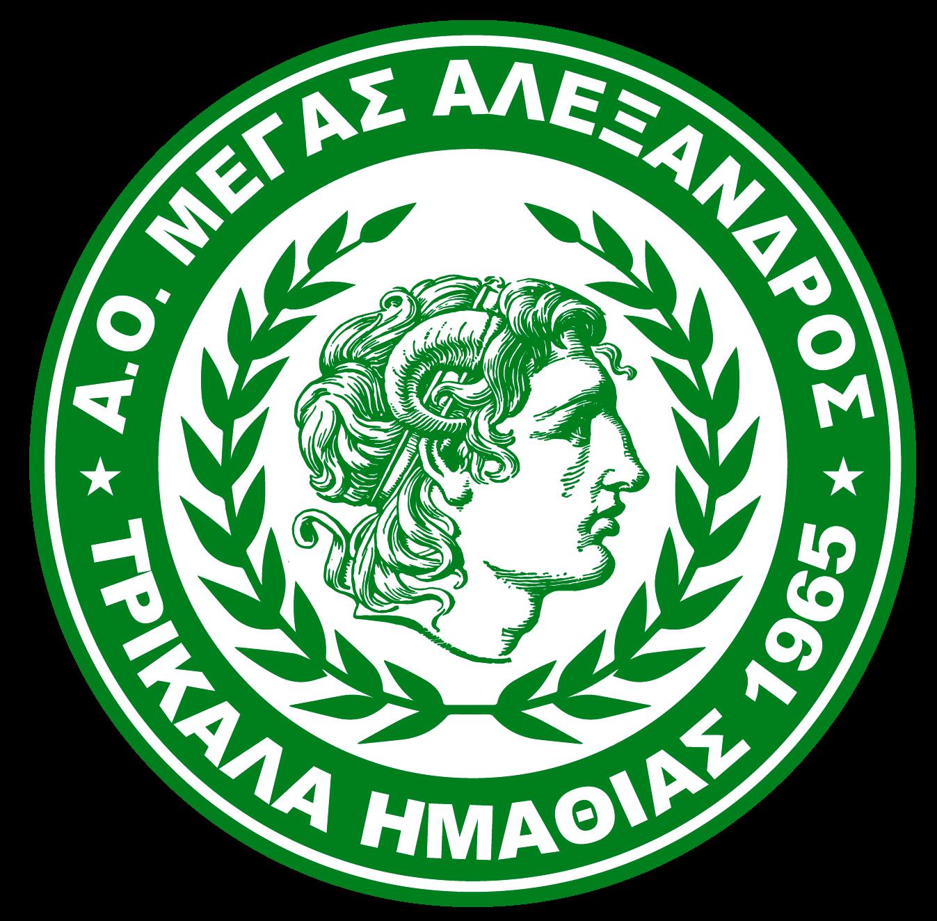 Α.Ο. ''ΜΕΓΑΣ ΑΛΕΞΑΝΔΡΟΣ'' ΤΡΙΚΑΛΩΝ