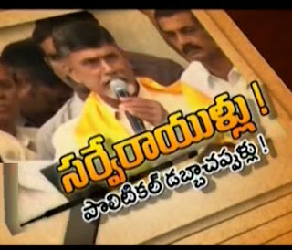 Journalist Diary – Poll surveys show – Who will become CM ?