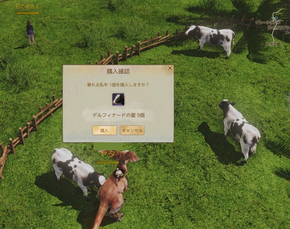 Archeage画像乗れる乳牛