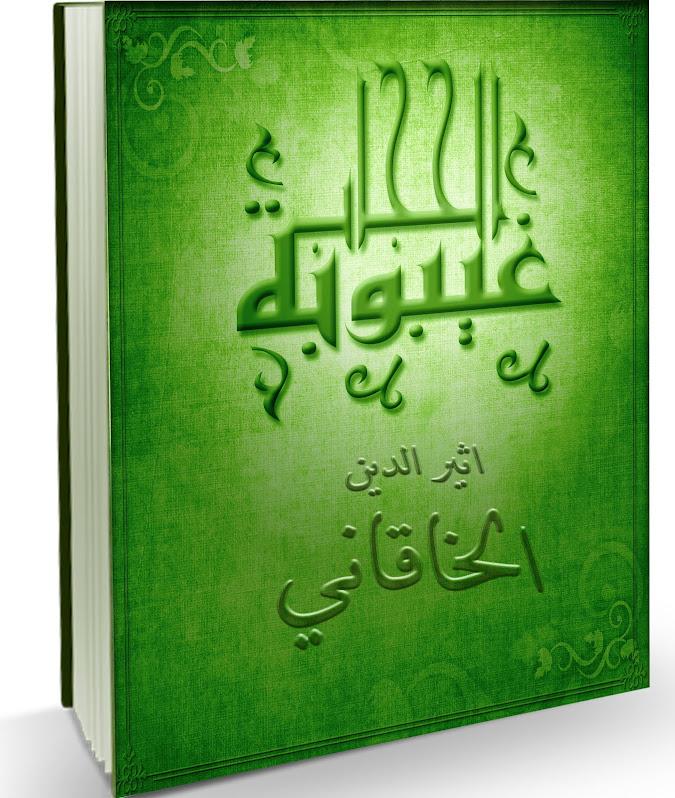 كتاب : غيبوبة الحجاب