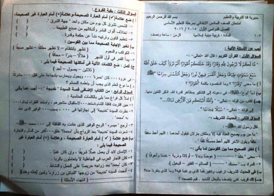 تجميعة شاملة كل امتحانات الصف السادس الابتدائى كل المواد لكل محافظات مصر نصف العام 2016 12552509_10208051038734989_6973204169373651809_n