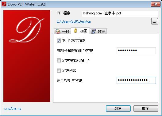 PDF 加密碼保護、禁止複製、禁止列印軟體推薦:Doro PDF Writer
