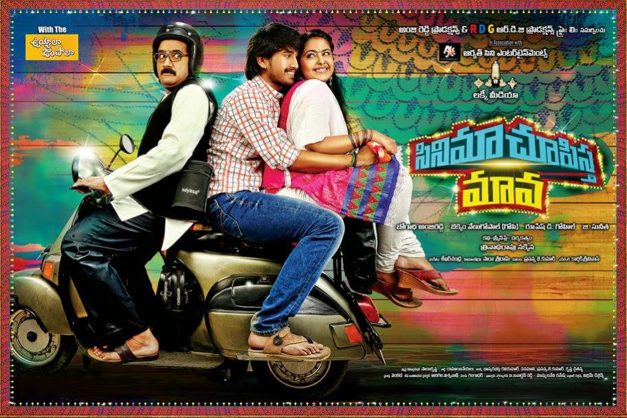 Cinema Choopistha Mava Movie First Look HD Poster | Raj Thuran | Raj Tarun | Avika Gor