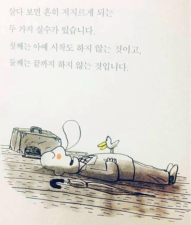 Frase motivacional en coreano