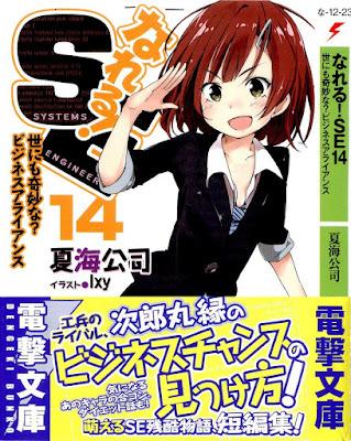 [Novel] なれる!SE 第01-14巻 [Nareru! SE vol 01-14] rar free download updated daily