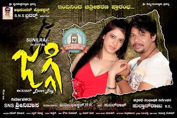 Jaggi (2014) Kannada Movie Official Trailer