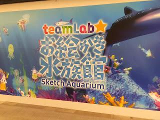 チームラボ 学ぶ未来の遊園地/お絵かき水族館