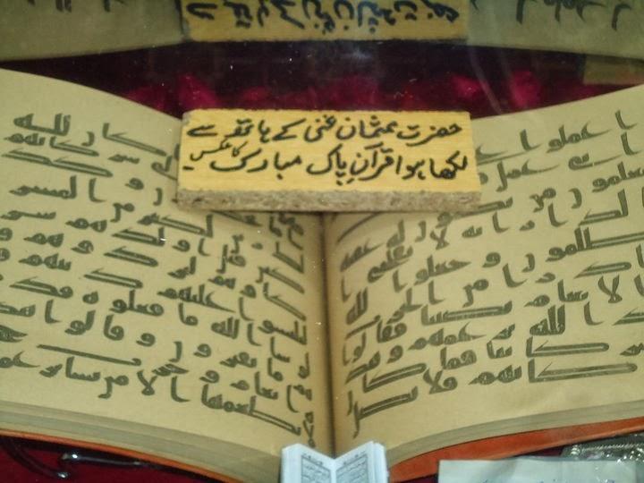 181925 136565356408555 100001652754538 216308 7870635 n - 18 Zil Hajj -Shahadat Hazrat Usman-e-Gani Radi Allahu Anhu