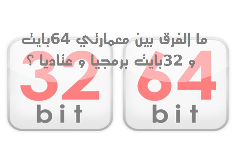 ����� ��� ������� 32bit � 64bit ������ � ������