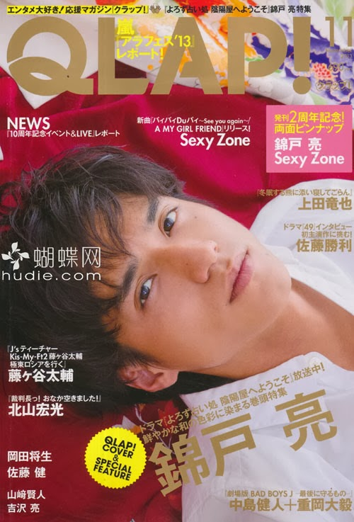 Qlap November 2013 japanese magazine scans