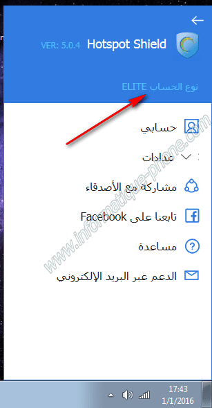 تحميل Hotspot Shield Elite Edition full اخر اصدار