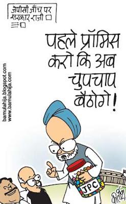 2 g spectrum scam cartoon, jpc cartoon, manmohan singh cartoon, congress cartoon, bjp cartoon, lal krishna advani cartoon, nitish kumar cartoon, indian political cartoon