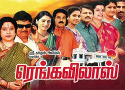 Rangavilas – Jaya Tv Serial – 09-10-2013