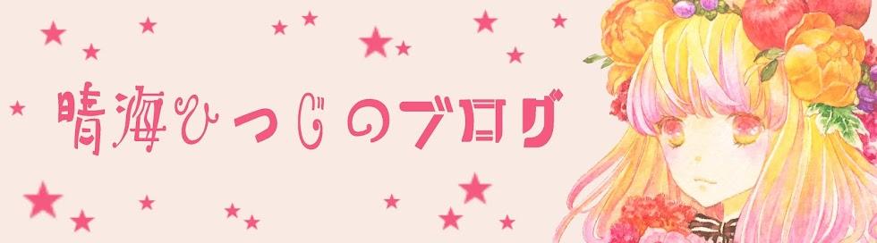 晴海ひつじのブログ