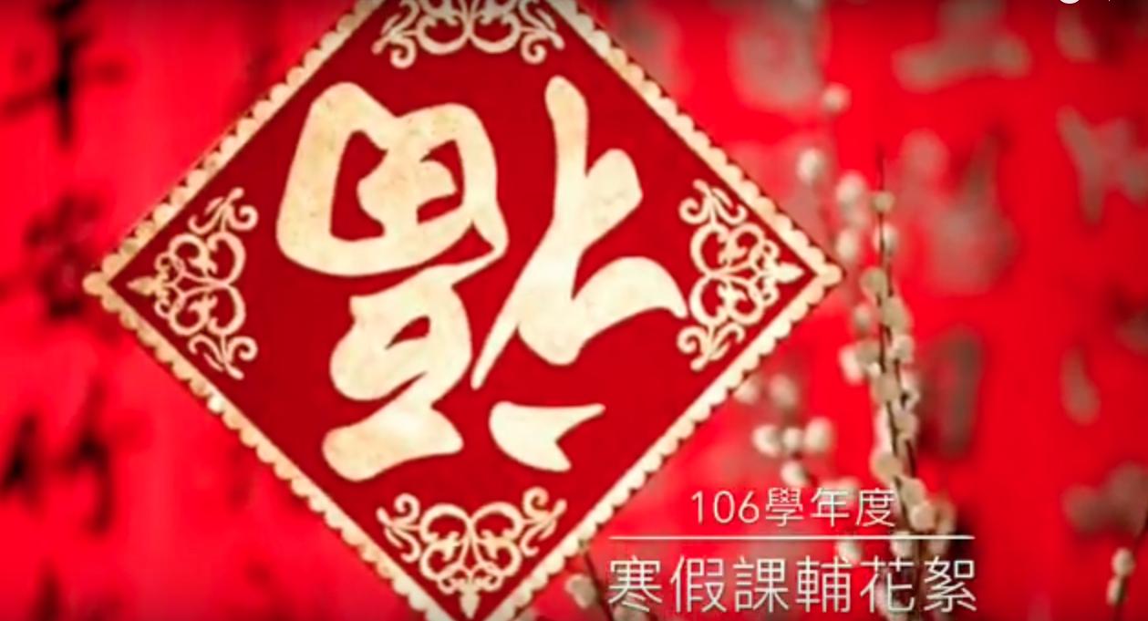 106寒假課輔花絮