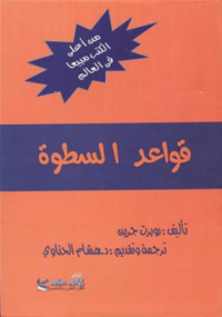 قواعد السطوة - كتابي أنيسي