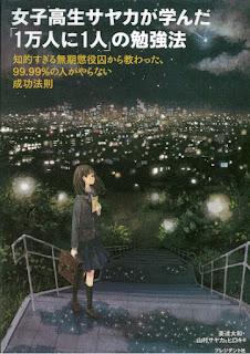 """[Manga] 女子高生サヤカが学んだ「1万人に1人」の勉強法 知的すぎる無期懲役囚から教わった、99.99%の人がやらない成功法則 [Joshikosei Sayaka Ga Mananda """"1 Man Nin Ni 1 Nin"""" No Benkyo Ho Chitekisugiru Muki Choeki Shu Kara Osowatta, 99. 99 % No Hito Ga Yaranai Seiko Hosoku], manga, download, free"""