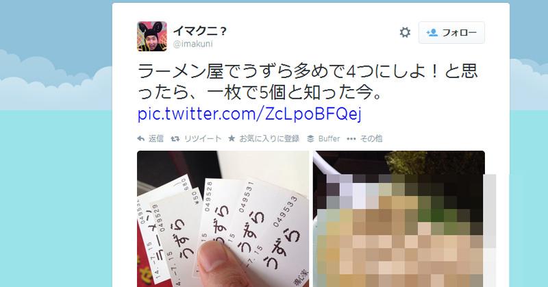 『ポケモン言えるかな』のイマクニさんのツイート → 『ラーメン屋でうずら多めで4つにしよ!と思ったら、一枚で5個と知った今。 』