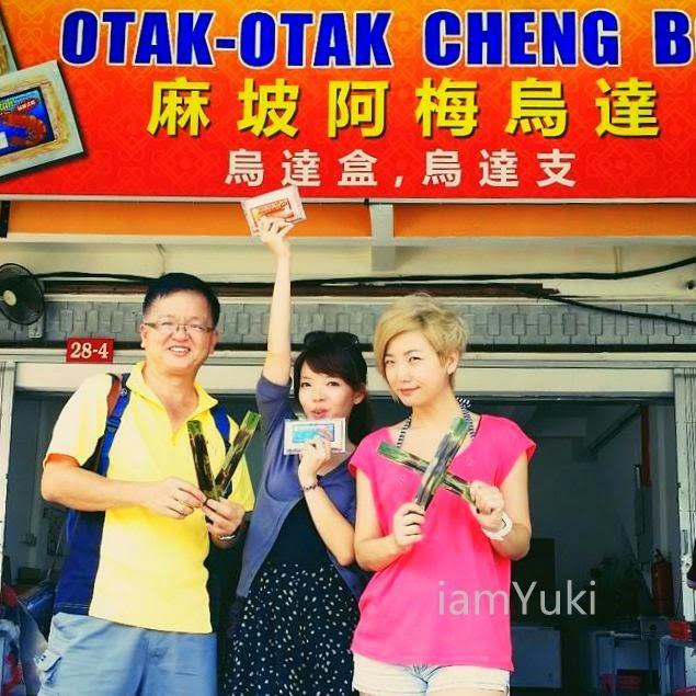 Otak-Otak-Muar-Cheng-Boi-阿梅乌达