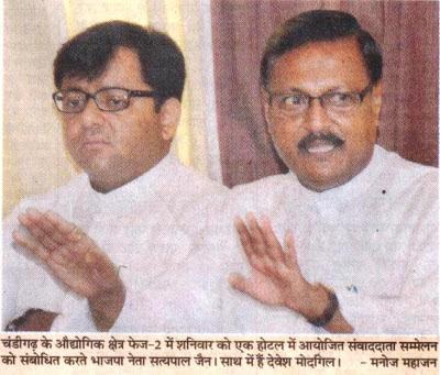 चंडीगढ़ के औद्योगिक क्षेत्र फेज-2 में शनिवार को एक होटल में आयोजित संवादाता सम्मेलन को संबोधित करते भाजपा नेता सत्य पाल जैन। साथ में हैं देवेश मौदगिल।