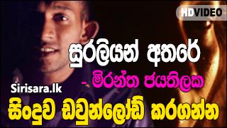 Sinhala New songs Video Sinhala New Songs Download