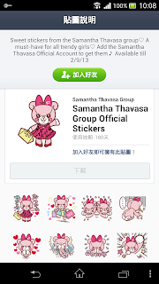 日本vpn  Samantha Thavasa Group Official Stickers