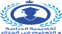 الموقع الاول للدراسة في الجزائر - أكاديمية سيف