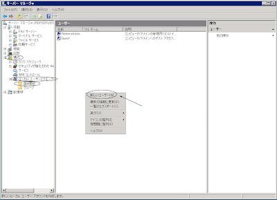 ターミナルサービス(リモートデスクトップ)でシンクライアント環境を作る(設定編3)