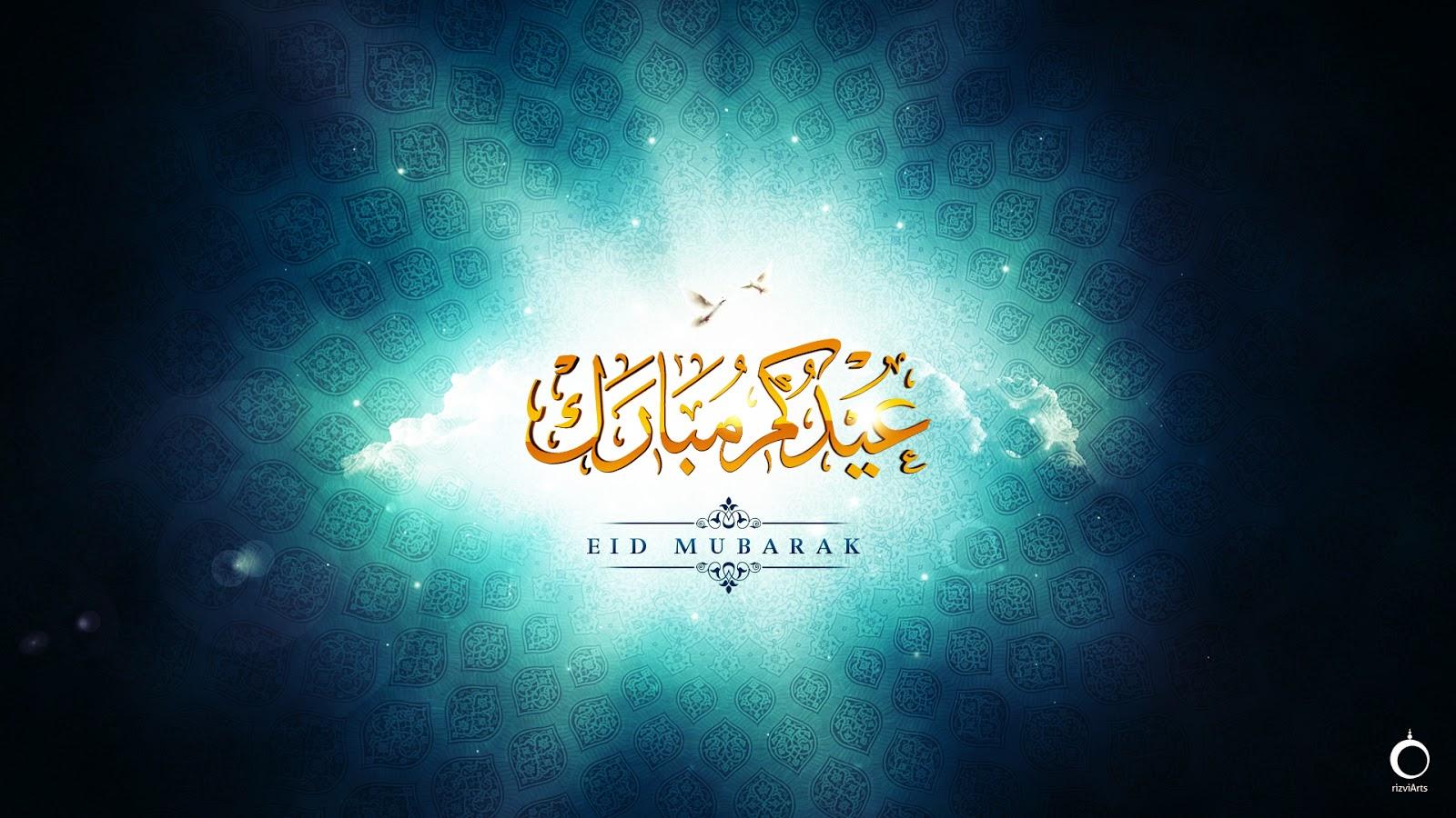 Selamat Hari Raya Idul Adha 2014 Wallpaper