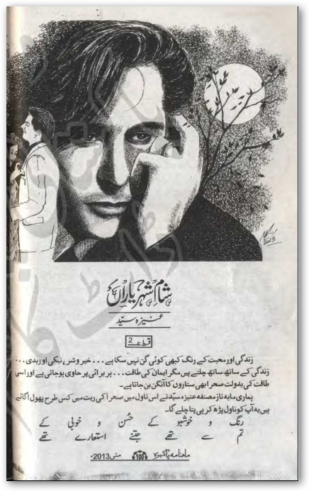 Sham shehr e yaran novel by Aneeza Sayed Episode 1 to 14 Online Reading