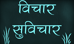 marathi suvichar and meaning