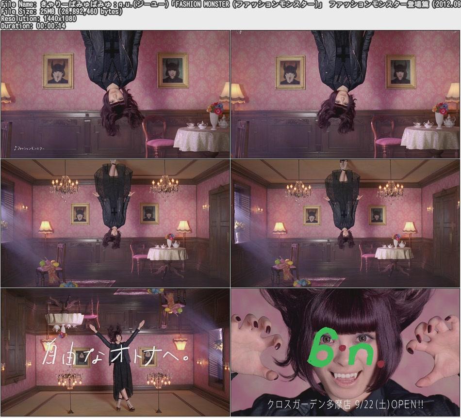 きゃりーぱみゅぱみゅ:g.u.(ジーユー)「FASHION MONSTER (ファッションモンスター)」 ファッションモンスター 登場篇(2012.09-15s)
