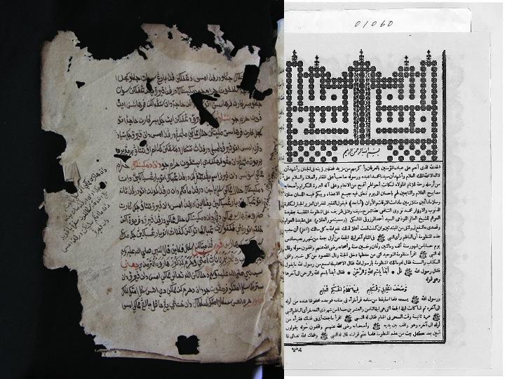 Mengapa Manuskrip Karya Ulama Nusantara tak Cantumkan Nama?