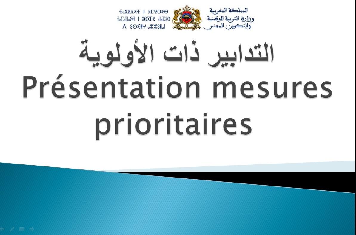 التدابير ذات الأولوية لوزارة التربية الوطنية والتكوين المهني