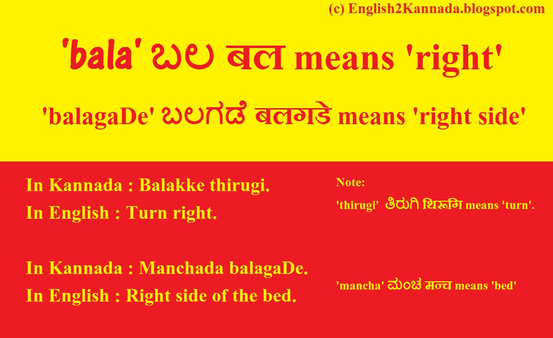 English to kannada words meanings sentences in kannda english kannada word bala means right stopboris Gallery