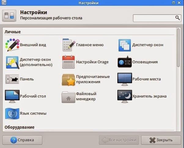 Диспетчер настроек Ubuntu