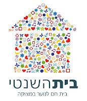 לוגו בית השנטי