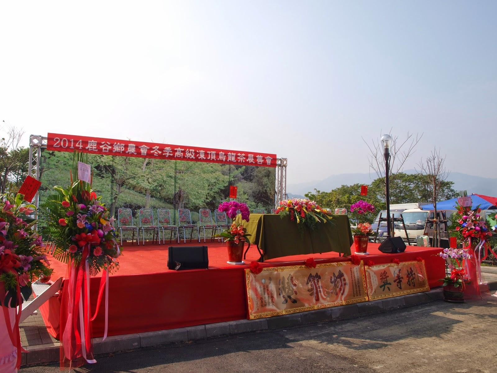 2014 鹿谷鄉農會比賽茶 冬茶 展售會