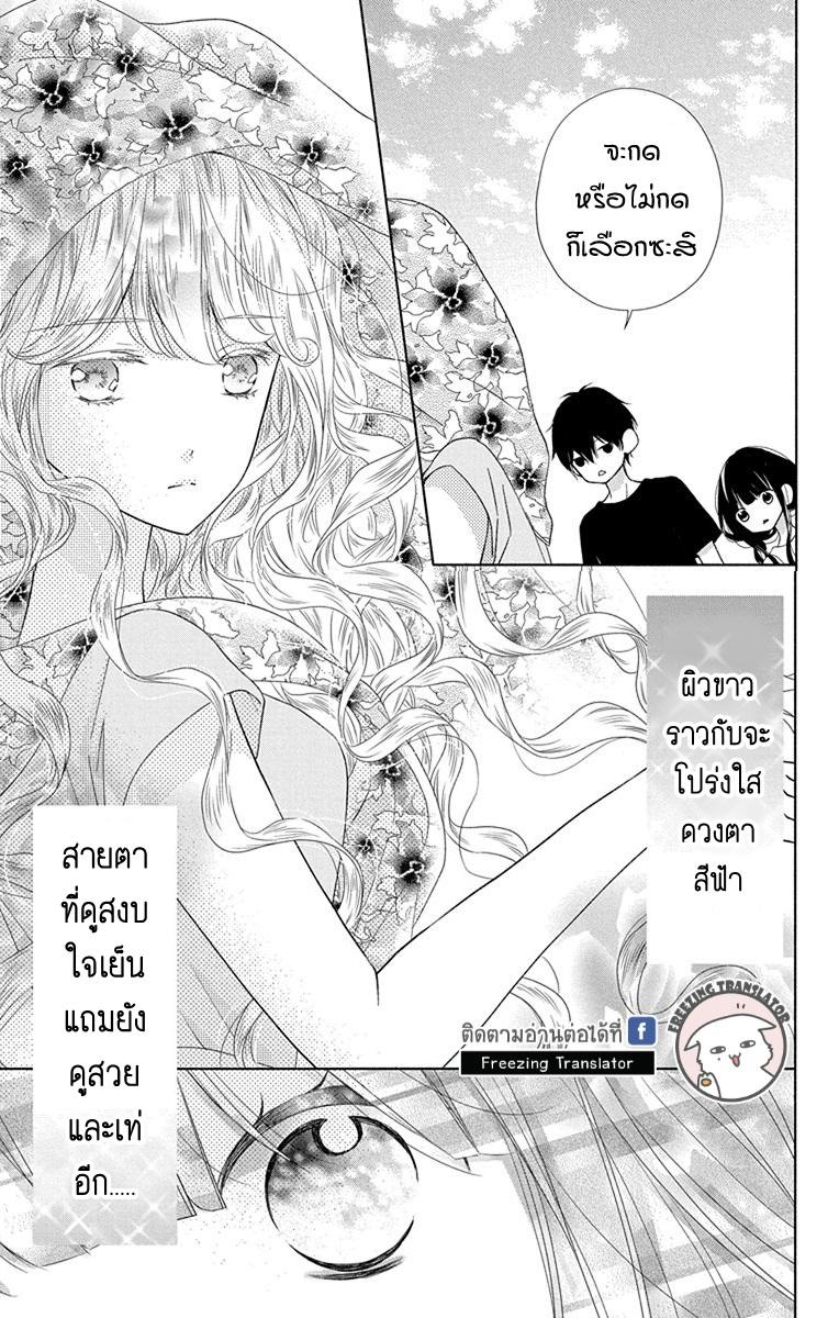 Saiouji Kyoudai ni Komarasareru no mo Warukunai ตอนที่ 15 TH แปลไทย