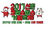 Sinchon Christmas Street Festival