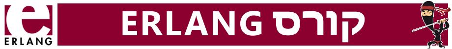 קורס Erlang Course