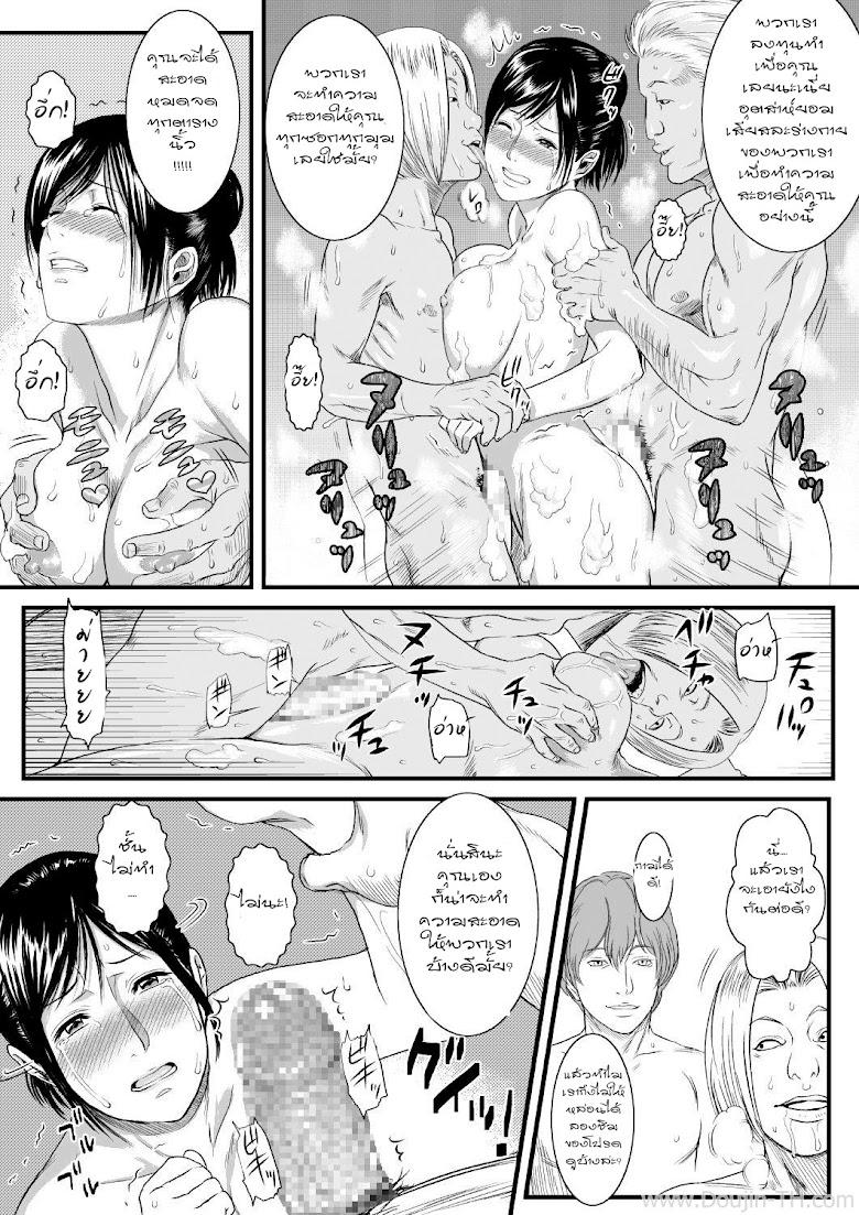 เหตุเกิดที่ห้องอาบน้ำหญิง - หน้า 16