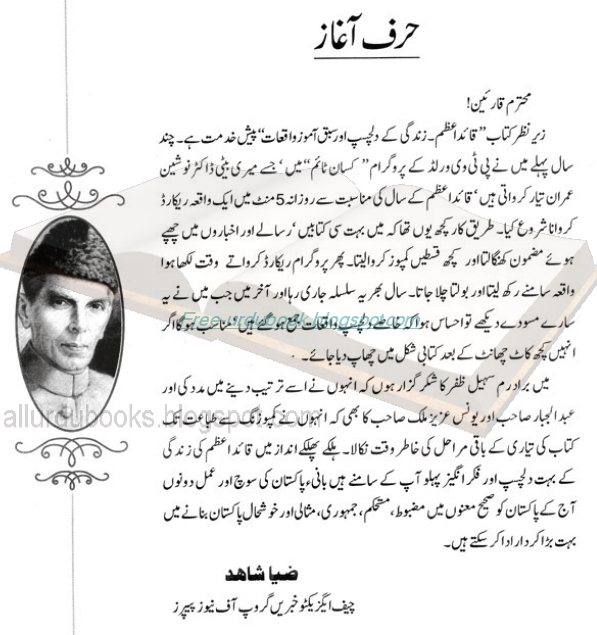 essay on quaid e azam in english for 10th class May 10th, quaid-e-azam is also 10th class simple english essays of a cricket match a quaid e azam short essay in english - chamberspackagingconnectioncom 5 jul quiad-e-azam muhammad ali jinnah was the founder of our beloved country pakistan.