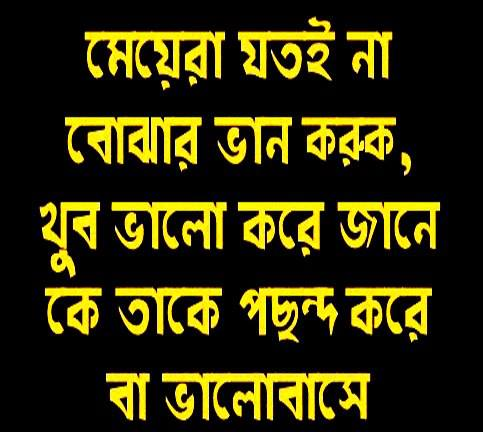 ... of Funny Facebook Status And Funny Jokes,Quotes: Bangla Hashir Jhuri