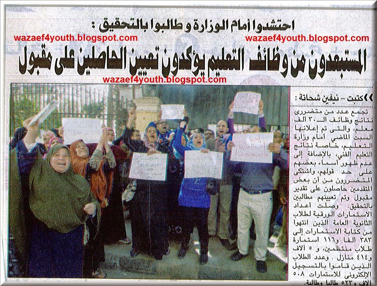 المستبعدون من وظائف التعليم,نتيجة التربية والتعليم,مظاهرات التربية والتعليم