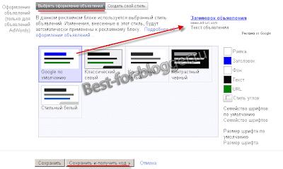 Оформление рекламного блока в Google AdSense