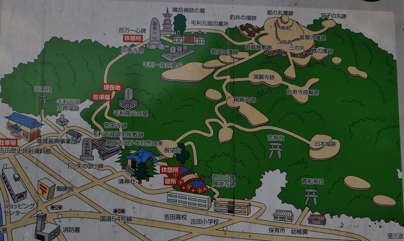 西国の山城: 吉田郡山城・その1...