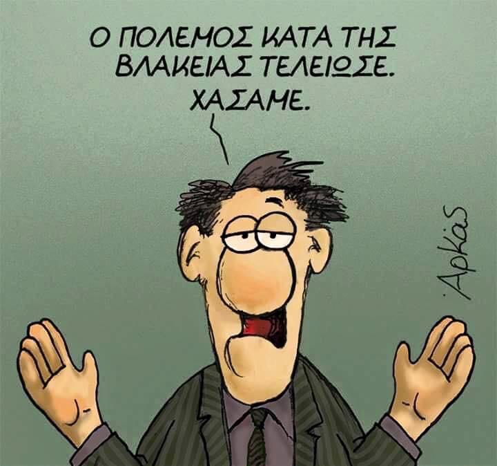 ΤΟ ΣΚΙΤΣΟ ΤΗΣ ΗΜΕΡΑΣ