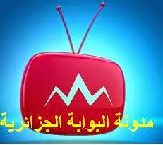 تردد قناة جرجرة الفضائية للاطفال الجزائرية الجديد على النايل سات Djurdura TV Frequency channel nilesat